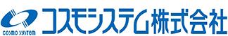 コスモシステム株式会社